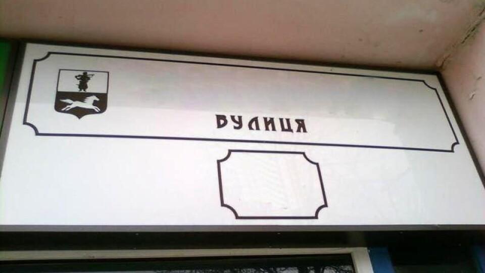 Хочуть перейменувати вулицю у центрі Луцька