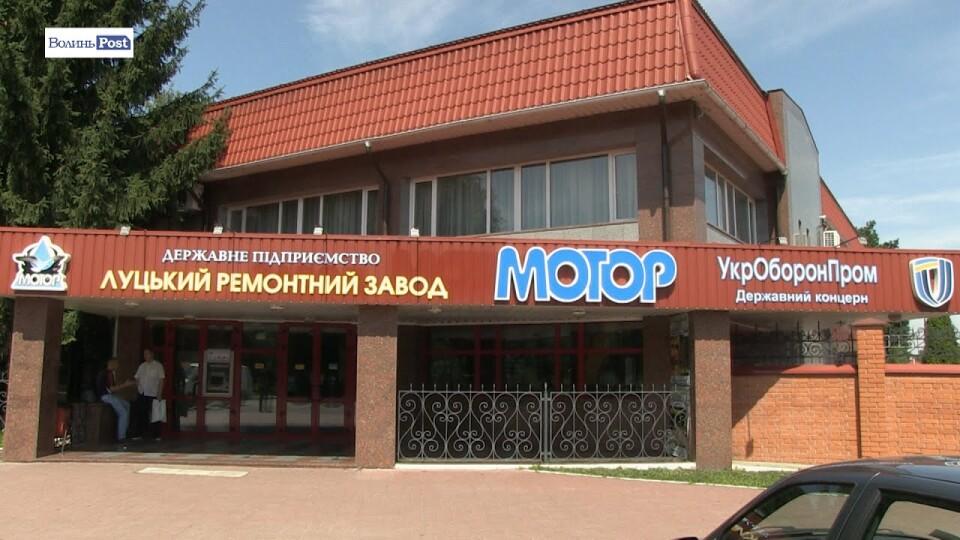 «Замінування» луцького заводу «Мотор». Що відомо на цей час