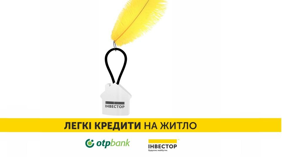 0,01 % річних: «Інвестор» та «ОТП Банк» презентували нові кредити на житло