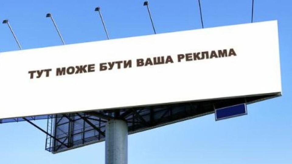 У Луцьку продовжили орендні «канікули» рекламному бізнесу