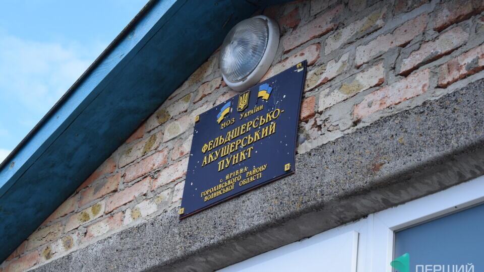 У закинутих ФАПах Луцького району облаштують соціальне житло