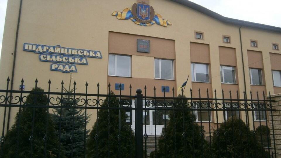Підгайцівську сільраду звинуватили у розтраті майже 300 тисяч гривень