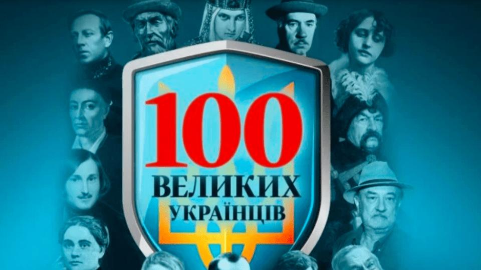 Склали топ-100 великих українців. Хто з уродженців Волині увійшов до списку