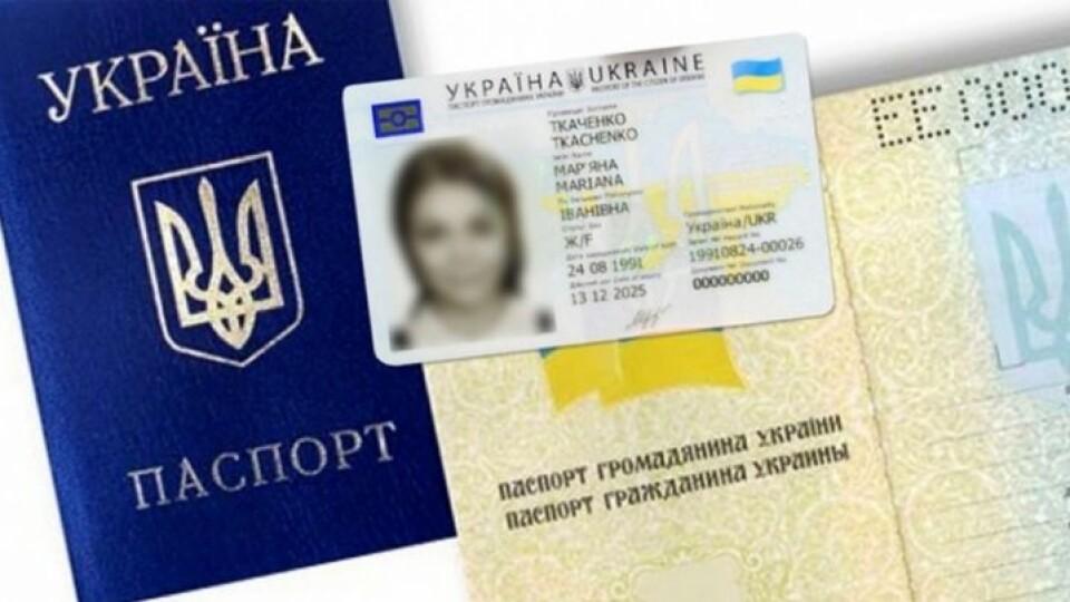 Не вклеїли вчасно нове фото - паспорт заберуть. У луцькому ЦНАПі пояснили нові правила