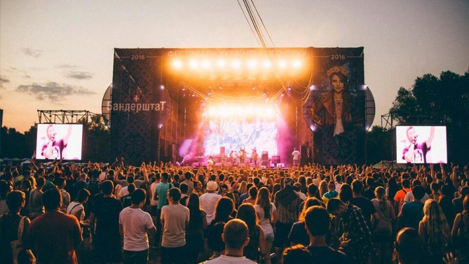 Бандерштат-2020: стало відомо, як пройде фестиваль