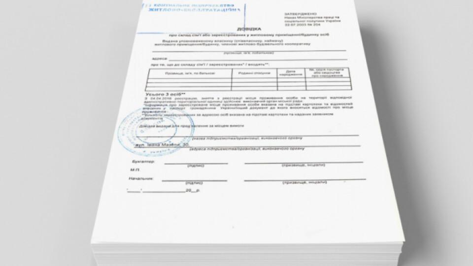 Державним органам хочуть заборонити вимагати паперові довідки з 1 вересня