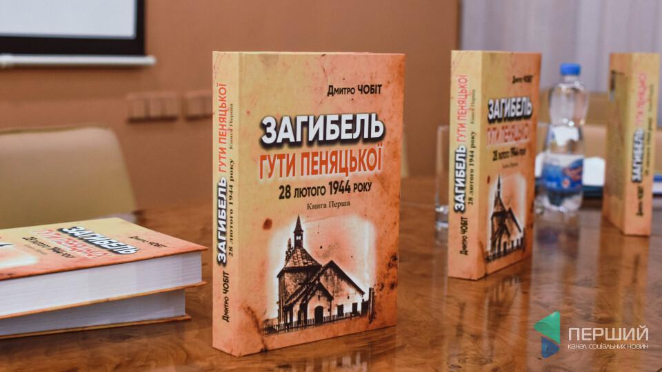 У Луцьку презентували книгу про Гуту Пеняцьку, яка розвінчує польські міфи про Волинську трагедію