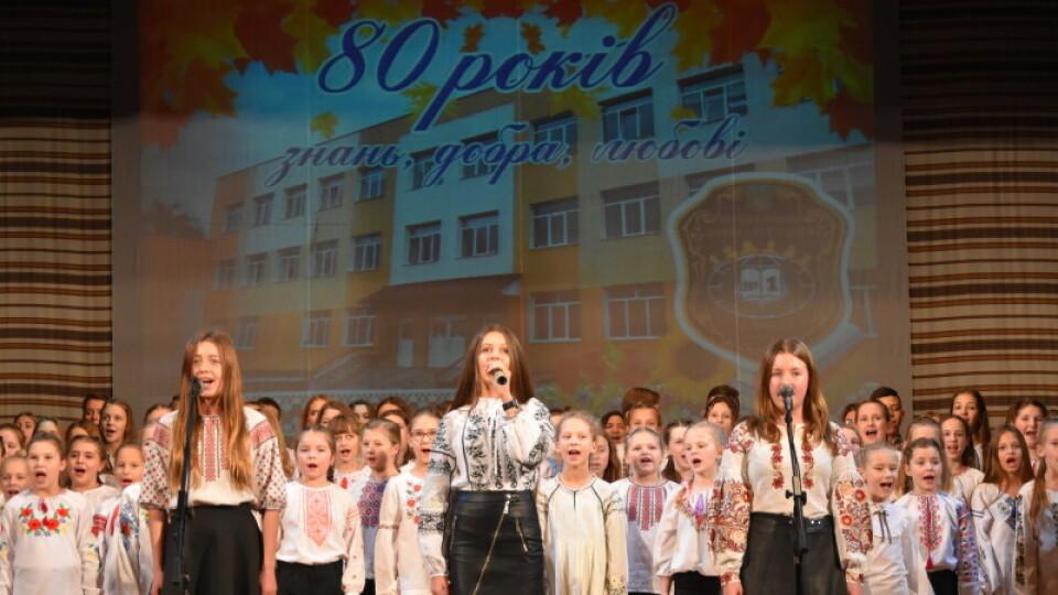 Луцька школа №1 відзначила 80-річчя
