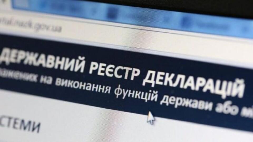 В Україні закрили доступ до реєстру електронних декларацій