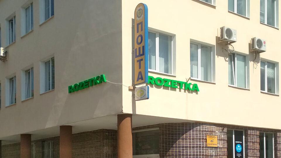 У Луцьку оскандалився відомий магазин Rozetka. Повісив рекламу з порушенням
