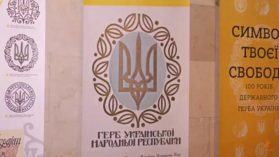 Волинянам розповіли історію українського герба. ВІДЕО
