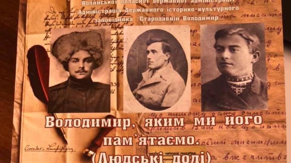 «Людські долі». У Володимирі видали збірник спогадів міських старожилів