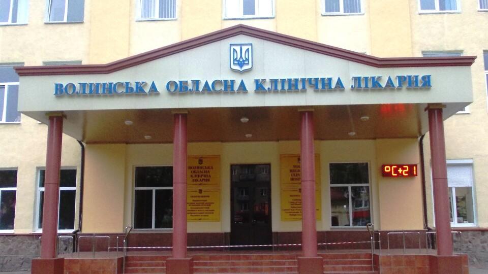 Волинська обласна лікарня починає працювати в режимі карантину. Відвідувати хворих заборонили