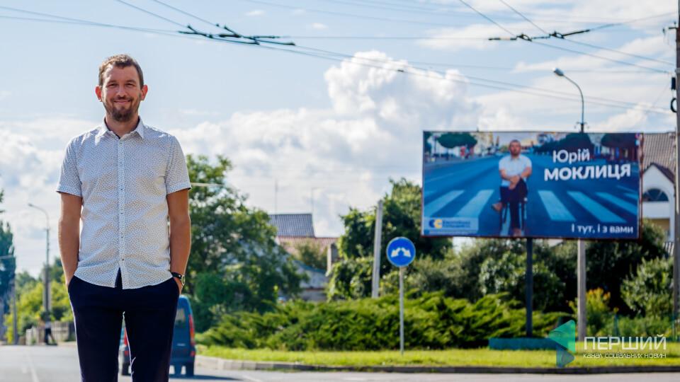 «У Луцьку часто роблять те, на чому можна швидко попіаритися», - Юрій Моклиця. ІНТЕРВ'Ю