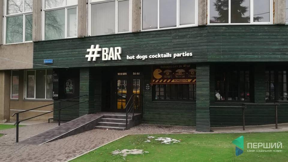 У Луцьку закрився «Хештег бар»