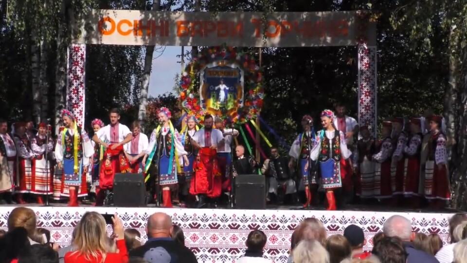 Відгримів фестиваль «Осінні барви Торчина»