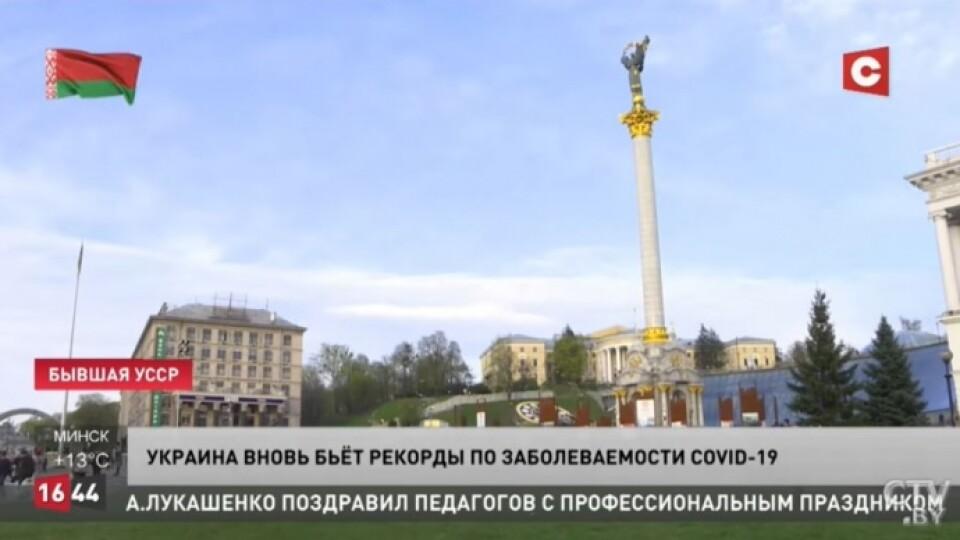Білоруське телебачення назвало Україну «колишньою УРСР»