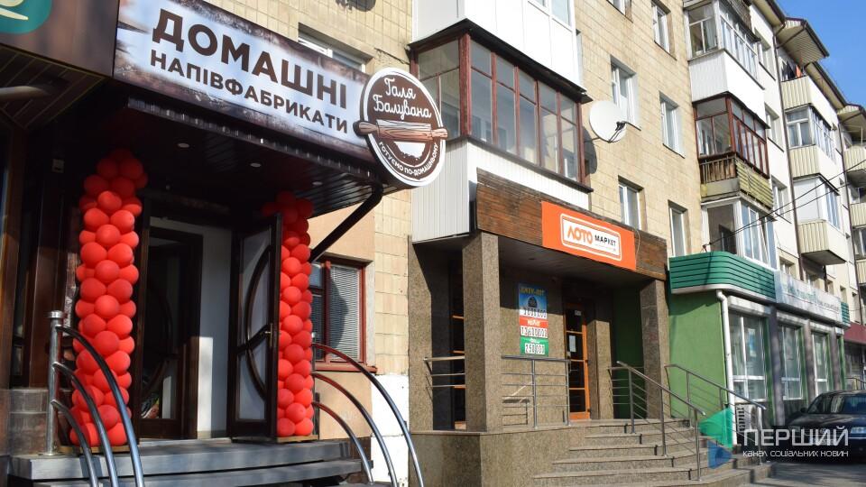 У Луцьку відкрився четвертий магазин «Галя балувана»