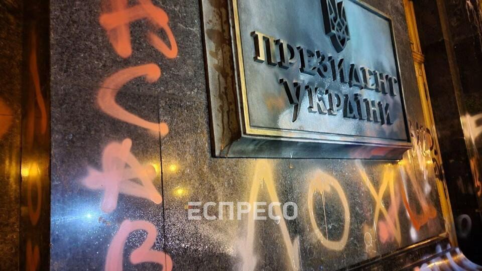У Києві – масштабна акція «Стерненку – волю!». Офіс президента закидали фаєрами