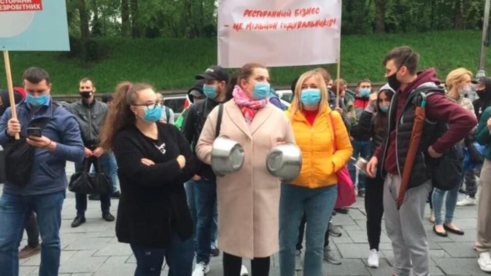 Мільйон українців сидить без роботи. Під Кабміном протестують ресторатори