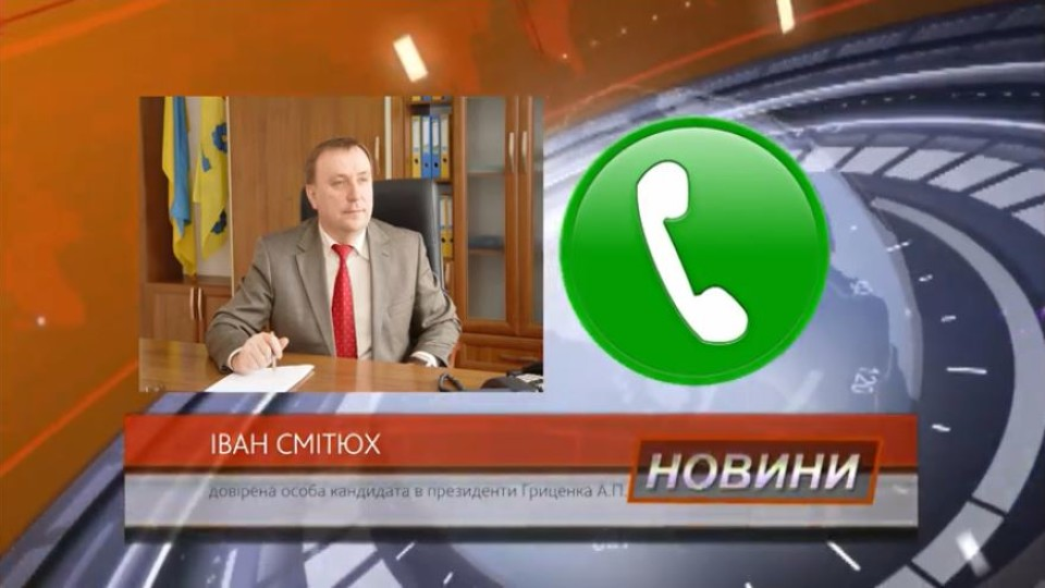 Іван Смітюх заперечує свою вину у відставці  голови партії Гриценка на Волині