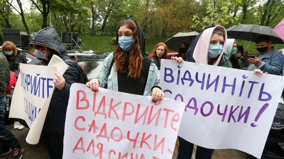 Під Кабміном батьки влаштували акцію протесту. Вимагають відкрити дитсадки