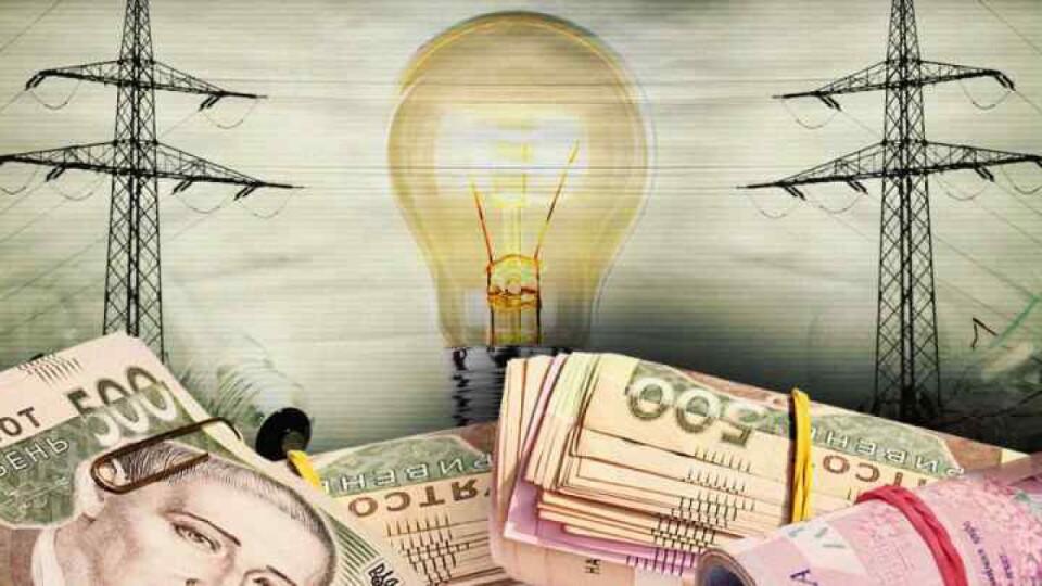 Міненерго хоче підняти тариф на світло для населення