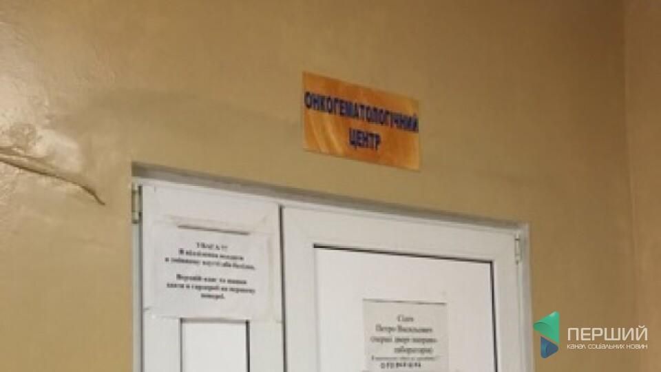 «Потреб дуже багато». У Луцьку збирають кошти для дитячого онкогематологічного відділення