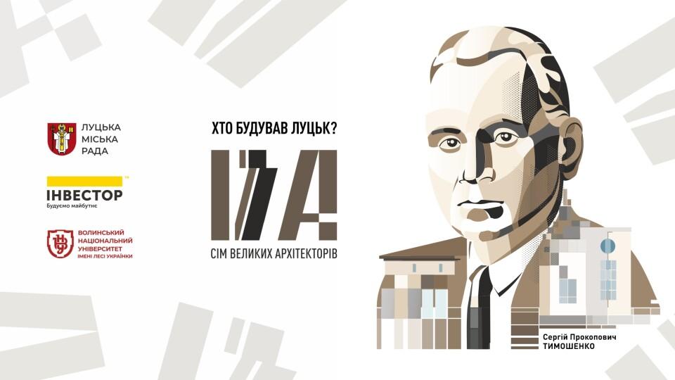 Хто збудував Луцьк? Архітектор Сергій Тимошенко. ВІДЕО