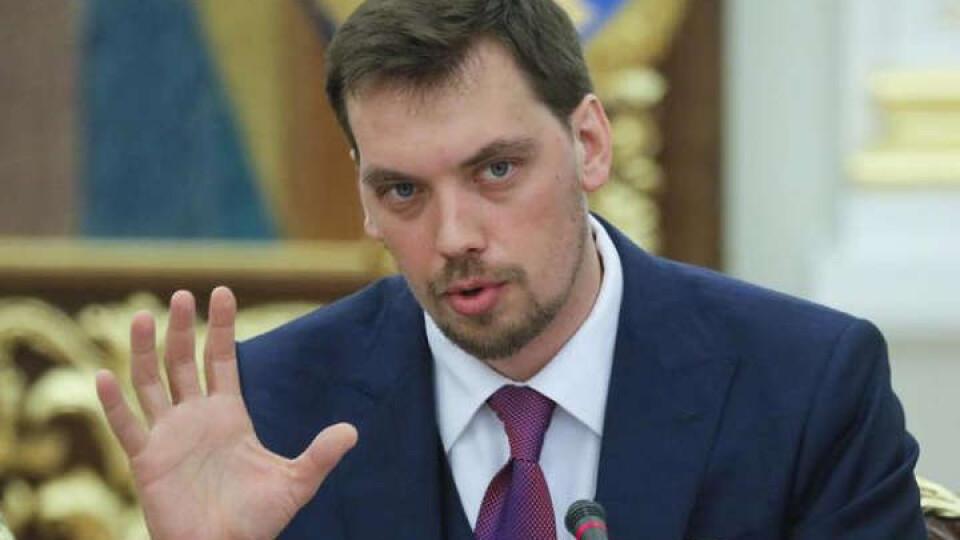 Прем'єр-міністр Гончарук подав у відставку
