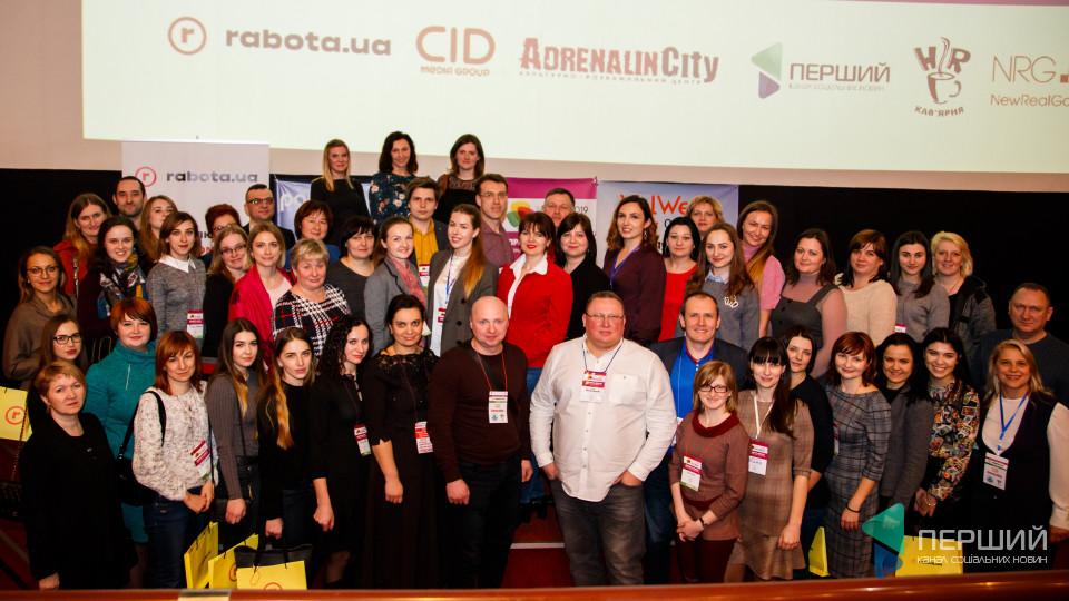 HR-форум у Луцьку: як це було. ФОТО