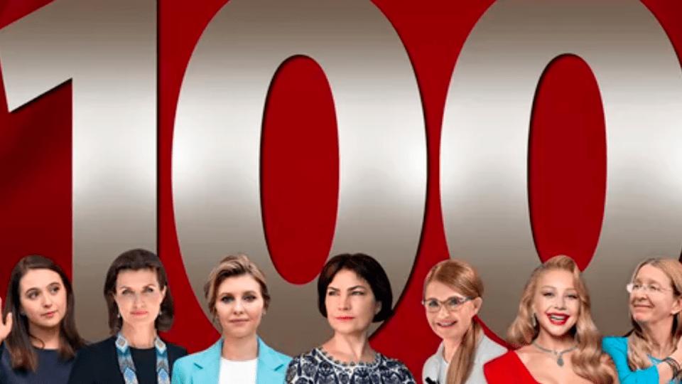 Назвали сотню найвпливовіших жінок України