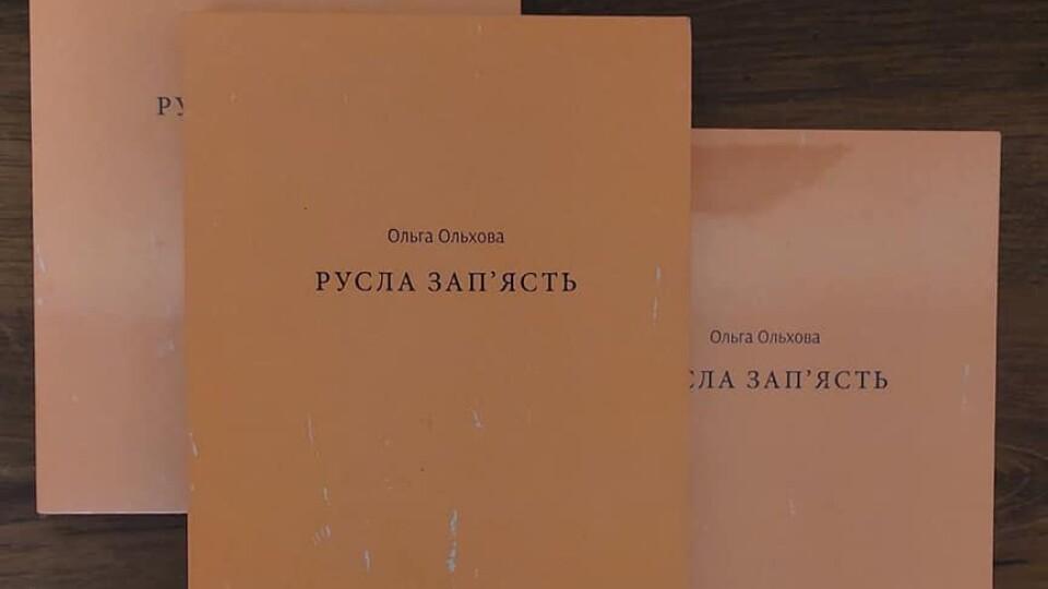 Збірка авторки з Луцька у короткому списку книжок з найкрутішим дизайном
