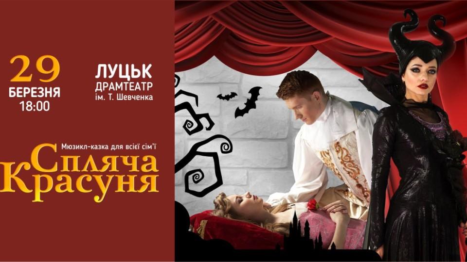 У Луцьку покажуть унікальне шоу «Спляча красуня»