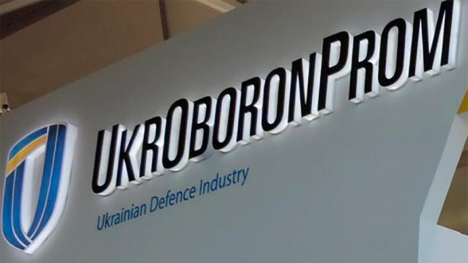 Наступного року «Укроборонпром» припинить своє існування, - глава концерну
