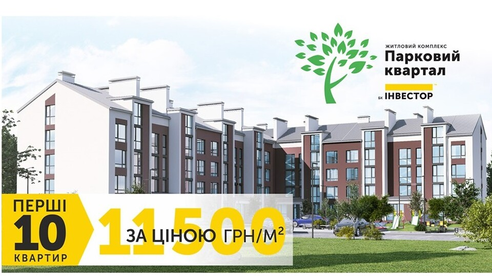 «Гарячі» квартири у Ковелі: стартував продаж у новому будинку «Паркового кварталу»