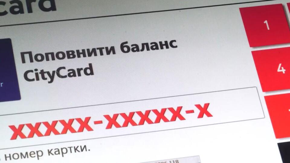 Як поповнити електронний квиток для проїзду у Луцьку. Відеоінструкція