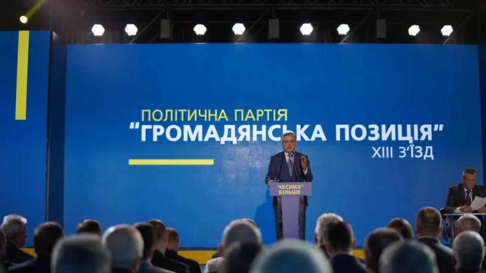Гриценко презентував свою «програму чесного президента»