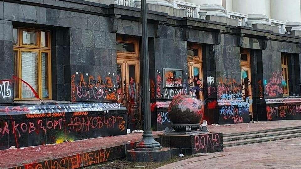 Розмальовані стіни, побиті шибки. Який вигляд має Офіс президента після акції на підтримку Стерненка