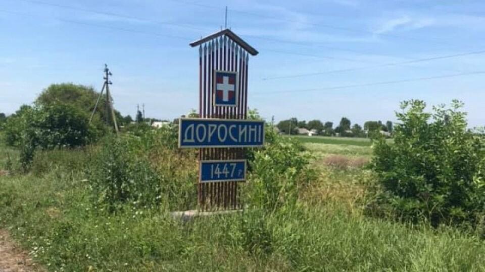 Вибори у Доросинівській ОТГ. На посаду голови – шестеро кандидатів