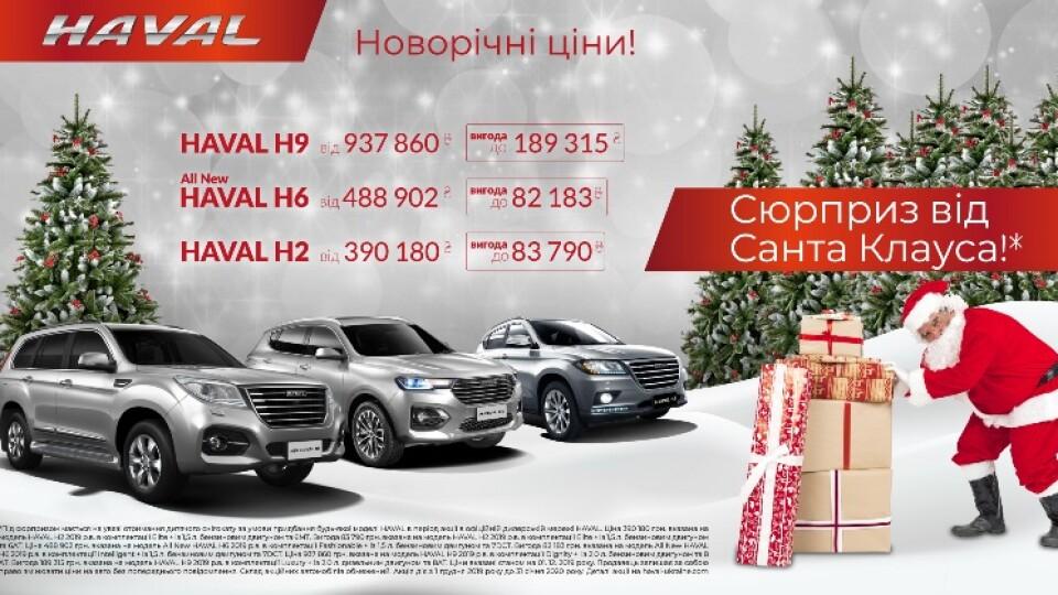 Покупцям новорічних автомобілів HAVAL пропонують спеціальні ціни