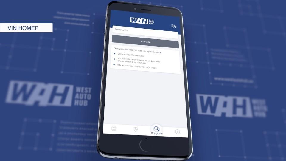 Все про авто у телефоні: компанія WEST AUTO HUB запустила мобільний додаток