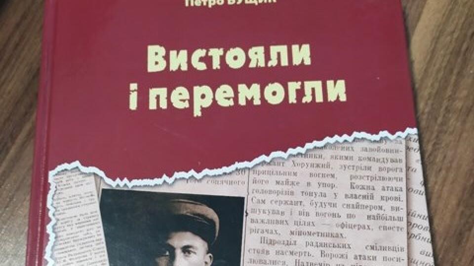 Комуніст із Волині написав книжку. Її видання профінансував Медведчук