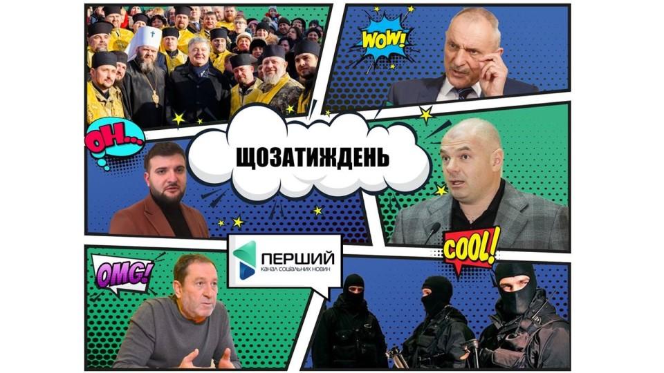 Шатдаун по-волинськи, томос-тур і маски-шоу. ЩОЗАТИЖДЕНЬ