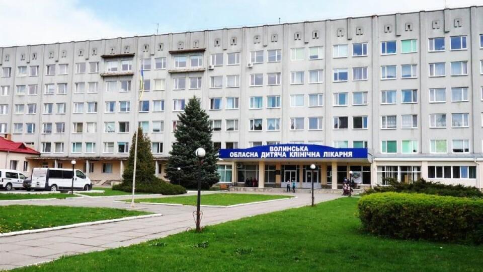 Волинську обласну дитячу лікарню та перинатальний центр об'єднають