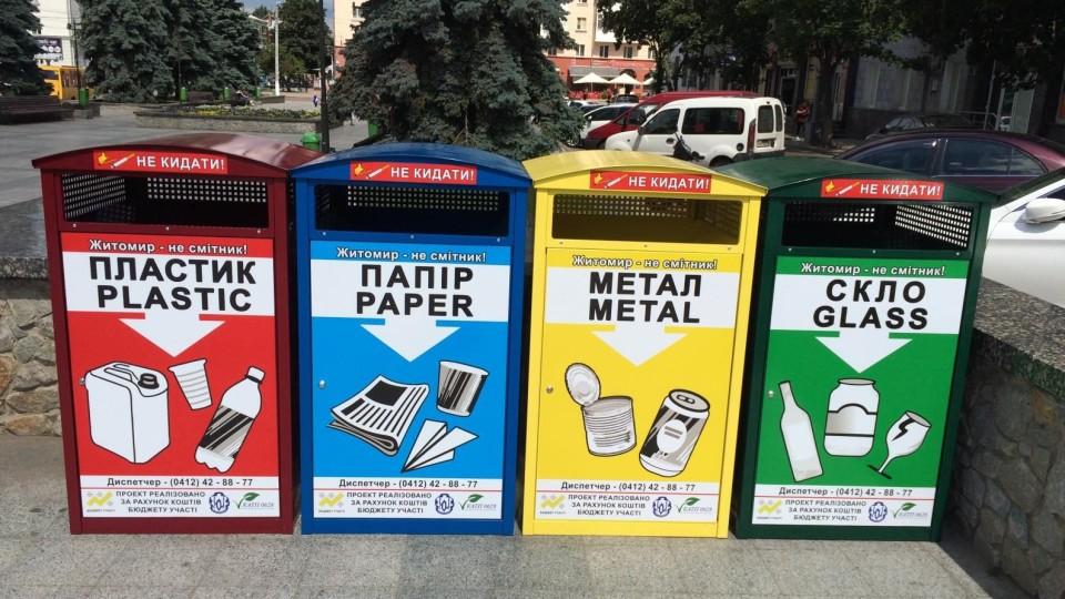У Луцьку запустять роздільний збір сміття. Вартість одного майданчика – до 70 тисяч гривень
