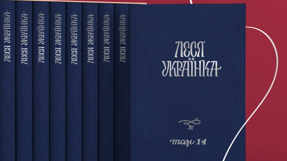14-томник Лесі Українки став доступний онлайн