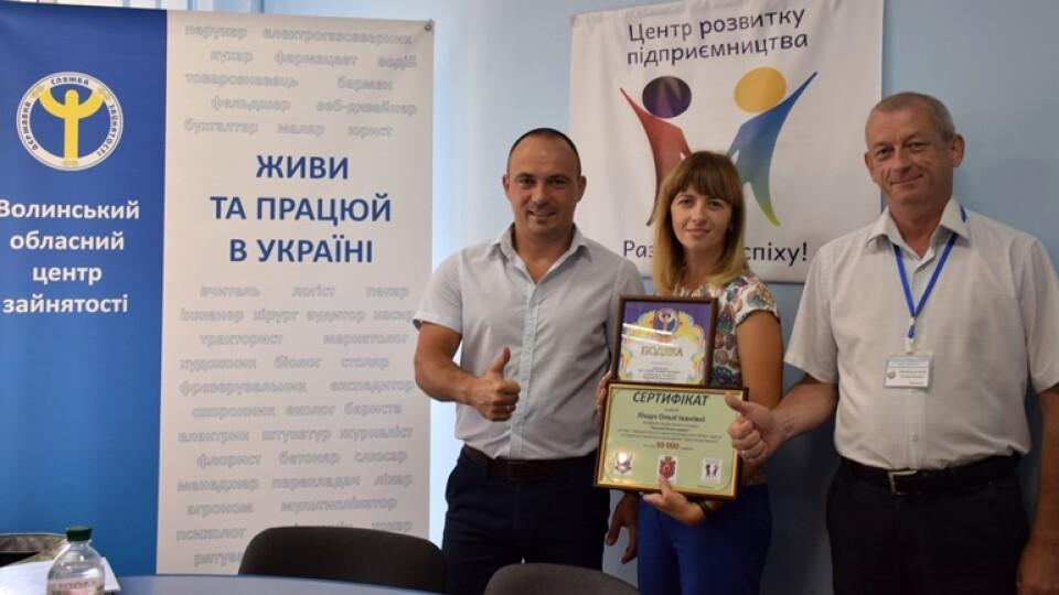 Ковельчанка виграла у центрі зайнятості 30 тисяч гривень на власну справу