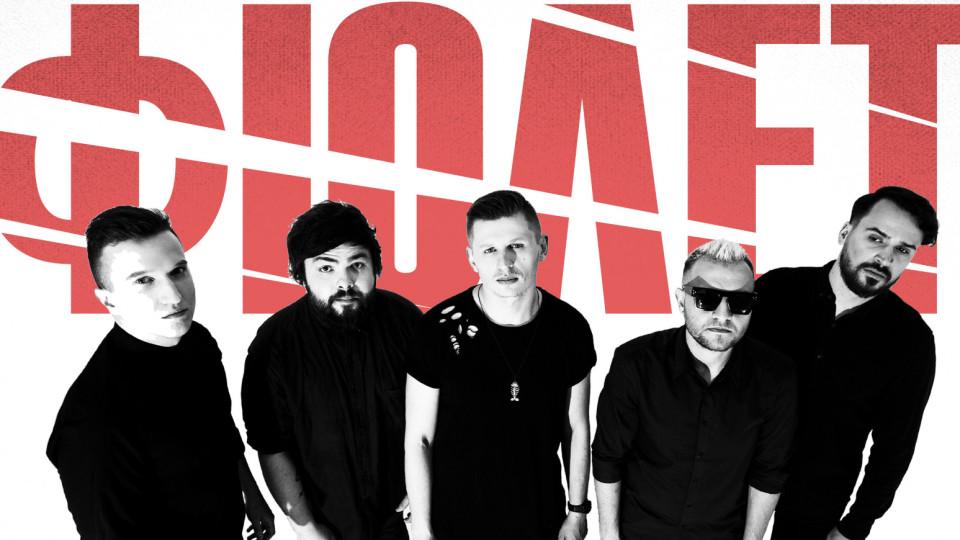 Сьогодні у Луцьку «Фіолет» презентує новий альбом