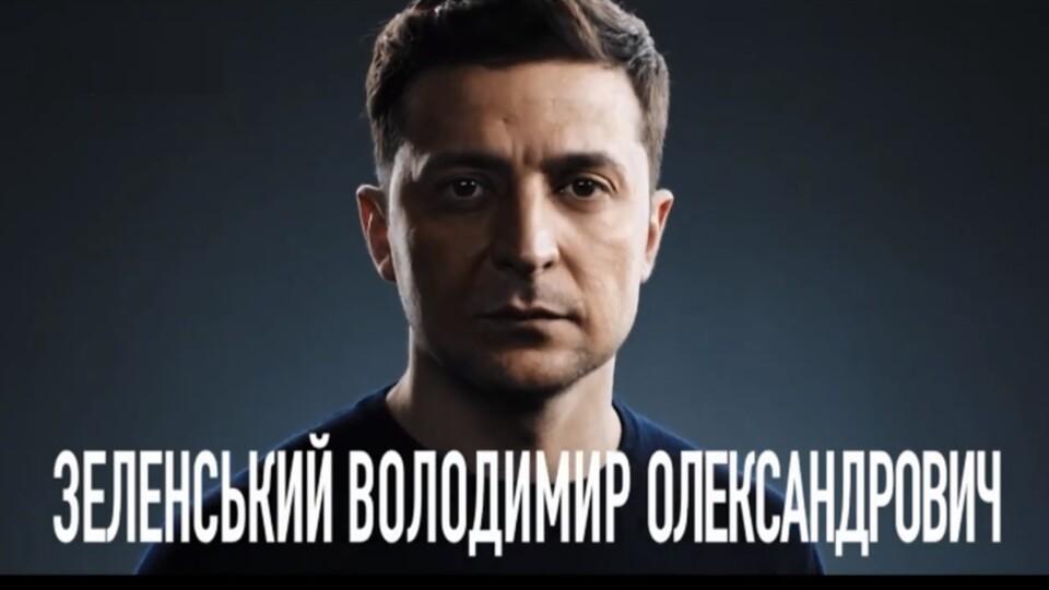 Луцький бізнесмен зробив собі рекламу, як у Зеленського